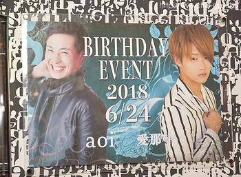 aoi,愛那斗 合同 BIRTHDAY PARTY