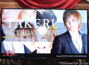 武尊 BIRTHDAY PARTY