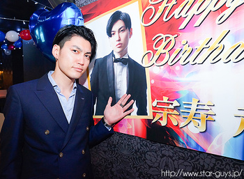 宗寿 走 BIRTHDAY PARTY