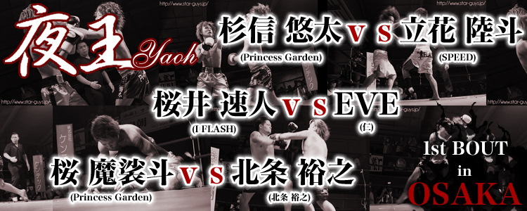 夜王 1st BOUT in OSAKA vol.2