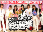 ONE GROUP 総選挙 2013