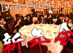 DEEP GROUP 新年会 2014