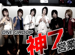 ONE GROUP 神7営業