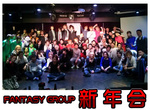 FANTASY GROUP 新年会