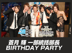 蒼月 輝 一部統括部長 BIRTHDAY PARTY[1部]