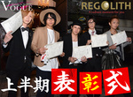 REGOLITH GROUP 上半期表彰式