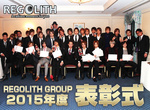 REGOLITH GROUP 表彰式