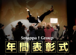 Smappa!Group 年間表彰式