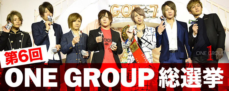 ONEGROUP 神セブン総選挙