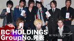 BC HOLDINGS GroupNo.発表EVENT☆