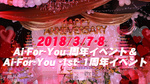 Ai-For-You 周年イベント&Ai-For-You -1st- 1周年イベント