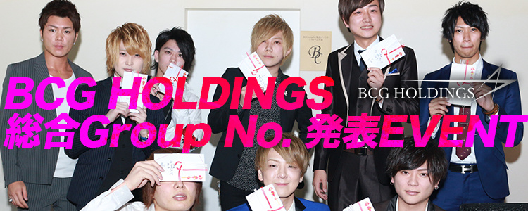 BCG HOLDINGS GroupNo.発表EVENT☆