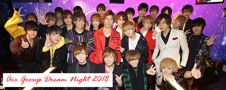 Air Group Dream Night 2018