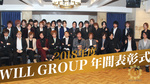 WILL GROUP 年間表彰式