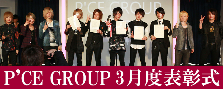 P'CE GROUP 3月度表彰式