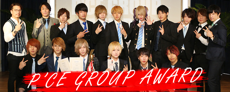 P'CE GROUP 4月度表彰式