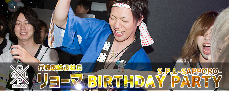 SPL札幌 リョーマ社長 BIRTHDAY PARTY