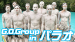 G.O.Group 2度目のパラオ旅行
