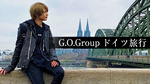 G.O.Group ドイツ旅行編