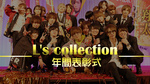 L's collection 年間表彰式