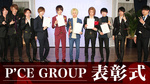 P'CE GROUP 表彰式