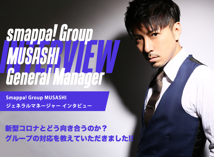 smappa! Group MUSASHI General Manager インタビュー