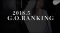 Monthly COUNTDOWN / 2018年5月度ランキングTOP5 G.O.Group