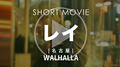 WALHALLA レイ SHORT MOVIE