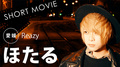 Reazy ほたる SHORT MOVIE