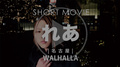 WALHALLA れあ SHORT MOVIE