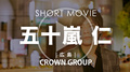 CROWN GROUP 五十嵐 仁 SHORT MOVIE