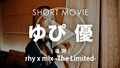 rhy x mix -The Limited- ゆぴ 優 SHORT MOVIE