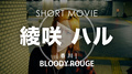 BLOODY ROUGE 綾咲 ハル SHORT MOVIE