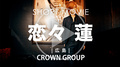 CROWN GROUP 恋々 蓮 SHORT MOVIE