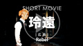 Rebel 玲遠 SHORT MOVIE