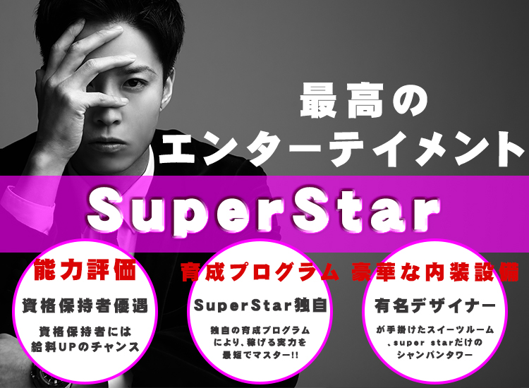 superstar求人